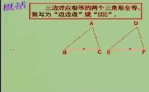 三角形全等的判定定理3(SSS)(初中数学_沪科2011课标版_八年级上册)