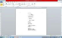第十二课文档的高级排版(小学信息技术_川教2001课标版_四年级上册)