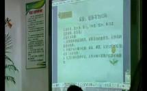 第三单元 生物圈中的绿色植物(初中生物_人教2011课标版_七年级上册(年6月第1版))