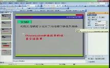 四、设置幻灯片动画(初中信息技术_沪科教课标版_八年级下册)