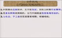 第3课古代商业的发展(高中历史_人教2003课标版_必修2)