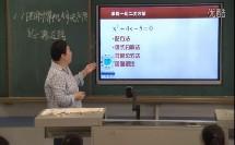 1.1 使用计算机解决问题的一般过程(高中信息技术_浙教2003课标版_选修1)