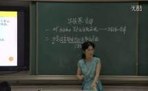第一节伽利略的理想实验与牛顿第一定律(高中物理_粤教2003课标版_必修一)