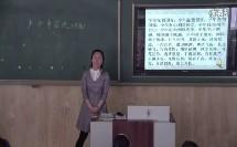 少年中国说(小学语文_长春2001课标版_六年级下册)