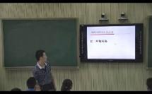第四节 生物多样性保护(高中地理_人教2003课标版_选修6)