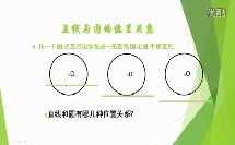 直线和圆的位置关系与圆的切线性质(初中数学_北师大2011课标版_九年级下册(2014年7月第1版))
