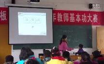 两位数加一位数(不进位)(小学数学_苏教2001课标版_一年级下册)
