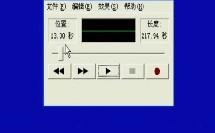 四、插入声音文件(小学信息技术_人教2001课标版三年级起点_四年级下册)