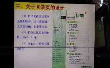 二、制作新幻灯片(初中信息技术_北京2001课标版_七年级下册第5册(2007年6月第5版))