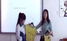三、服装的色彩设计(高中通用技术_苏教2003课标版_选修6)