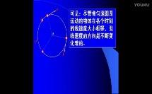 1、怎样描述圆周运动(高中物理_沪科教2003课标版_必修二)