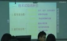 二、技术试验的种类(高中通用技术_粤科2003课标版_必修1)