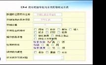 5.2.2使用数据库管理信息的优势(高中信息技术_粤教2003课标版_必修)