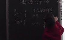 3.游戏公平吗(初中数学_北师大2001课标版_九年级下册(2007年5月第3版))