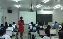 《制作交互式按钮》教学课例(深圳版九年级信息技术,深圳第三高级中学:何微)