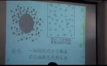 分子热运动(初中物理_人教2011课标版_九年级全 (2013年6月第1版))