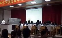 高中化学课例3《化学反应与能量》(2009年海南省高中化学课堂教学评比活动)