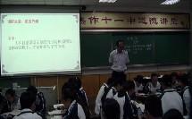 2015年焦作市高中语文优质课大赛决赛暨文言文课堂教学观摩活动