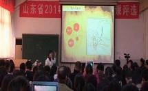 2014年山东省初中历史优质课评选活动