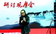 """2015.11""""千课万人""""全国小学语文""""新常态课堂""""研讨观摩会"""