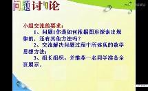 北师大版初中数学七上《探索数字与图形规律》江苏蒋飞