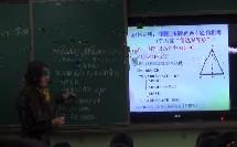 华师大版初中数学八上《等腰三角形的性质》甘肃张立