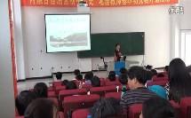《中国的地形与地势》1(内蒙古初中地理教师基本功教学评比)