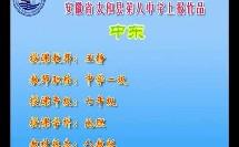 人教版初中地理七年级下册《中东》教学视频-安徽省(2014学年度初中地理部级优课评选入围作品)
