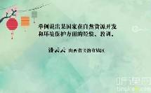 人教版初中地理七年级《热带雨林的开发与利用》微课教学【潘云云】(2016年全国人教版初中地理微格教学评比活动)