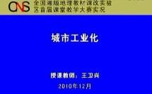 全国湘版地理教材课改实验区首届课堂教学大赛