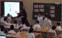 《11-20各数的认识》(2)(京津冀第一届小学数学教育协作研讨会)