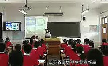高二高中政治优质课视频必修4《认识运动把握规律》教学视频(高中思想政治优秀课)