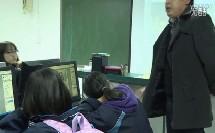 高中信息技术课例《图像的加工与处理》【向思权】(2015年湖南省中学信息技术教学比赛)