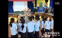 幼儿大班科学《小小杂技员》2(幼儿教育优秀课例高清教学视频)