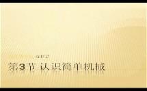 教科版初中科学八年级《认识简单机械》(浙江省农村中小学现代远程教学工程教师培训项目网络观摩活动)