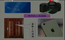 初中科学《透镜和视觉》【喻鑫】(杭州市初中科学名师公开课)