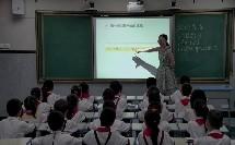 人教版小学数学二上《认识线段》陕西薛萌
