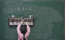 人教版小学数学二上《认识线段》江西詹军