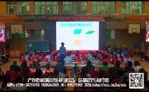 名师示范课《平行四边形面积》【高众】(2017年小学数学全国名师同上一节课观摩交流活动)