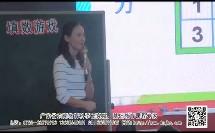 名师示范课《数学广角--数独》【蒋炼】(2017年小学数学全国名师同上一节课观摩交流活动)