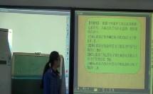师范生化学教学技能训练课视频-元素周期表和元素周期律-杨维佳小组