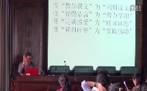 余映潮例谈中学语文阅读教学的创新有效设计