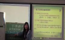师范生化学教学技能训练课视频-元素周期表和元素周期律-郑玉小组