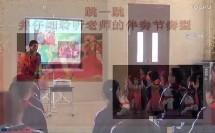 少数民族歌舞初中音乐沪教版-丰镇中学