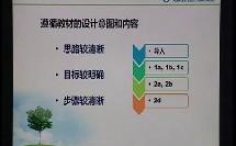 10-2七年级课例unit6 period one广东省中山市第一中学