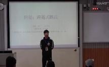 初中体育组-《田径:跨越式跳高》唐 斌
