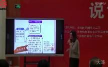 第二单元 课题3 制取氧气(2)王寅寅