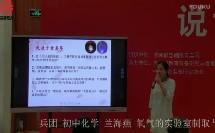 氧气的实验室制取与性质-兰海燕-新疆