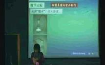 河南省生物优质课说课-人类对细菌和真菌的利用1