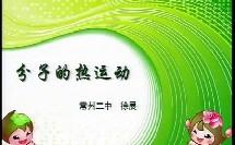 2013年江苏省高中物理《分子的热运动》(七)常州徐展